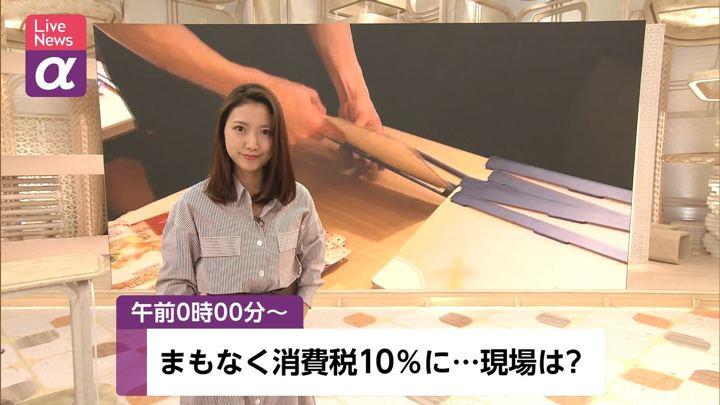 2019年09月30日三田友梨佳の画像01枚目