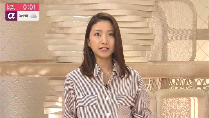 2019年09月30日三田友梨佳の画像08枚目