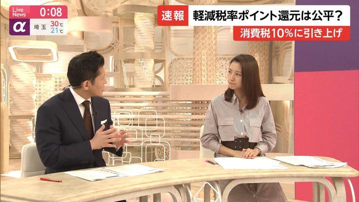 2019年09月30日三田友梨佳の画像16枚目