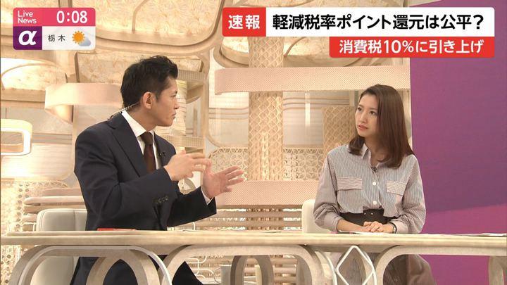 2019年09月30日三田友梨佳の画像17枚目