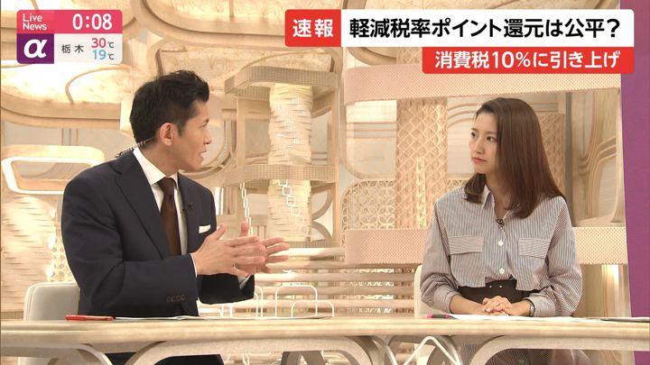 2019年09月30日三田友梨佳の画像18枚目