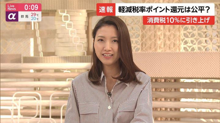 2019年09月30日三田友梨佳の画像19枚目