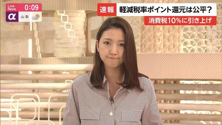 2019年09月30日三田友梨佳の画像20枚目
