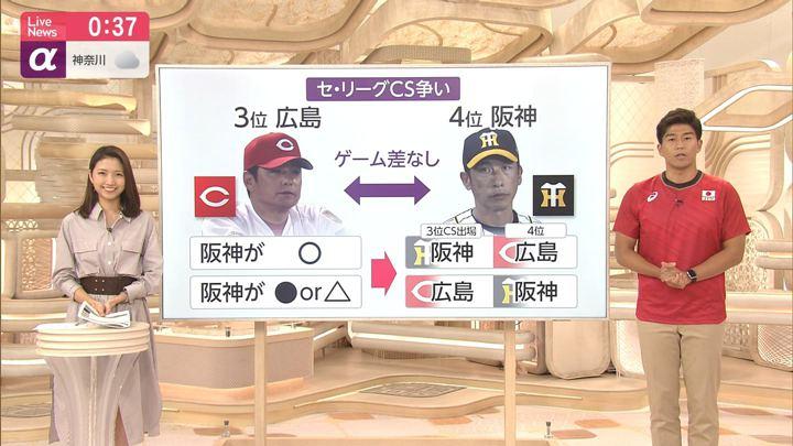 2019年09月30日三田友梨佳の画像30枚目
