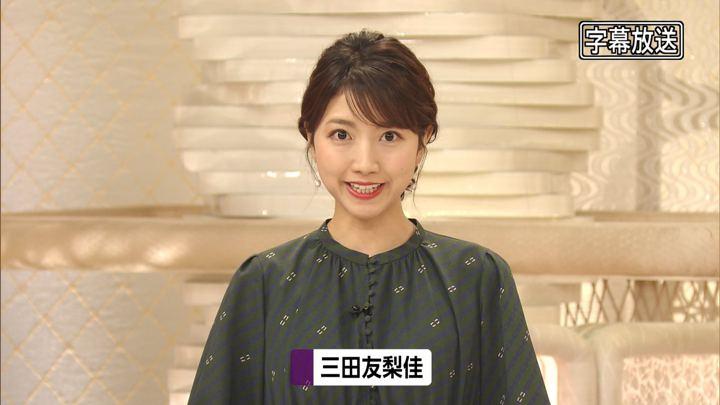 2019年10月01日三田友梨佳の画像06枚目