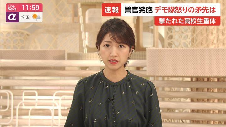 2019年10月01日三田友梨佳の画像08枚目