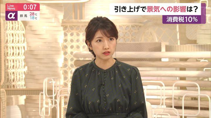 2019年10月01日三田友梨佳の画像11枚目