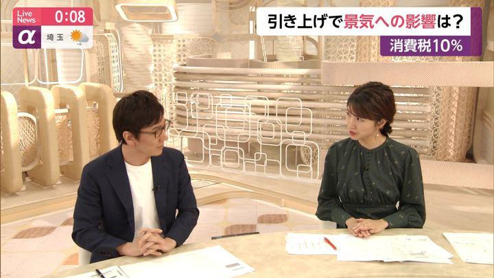 2019年10月01日三田友梨佳の画像12枚目