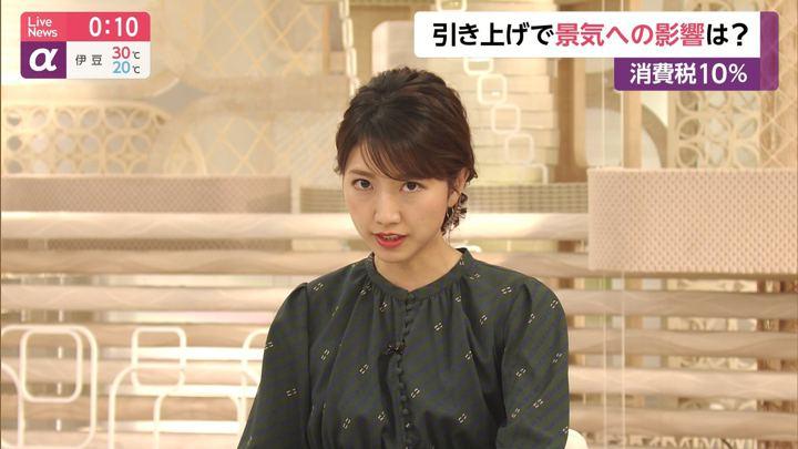 2019年10月01日三田友梨佳の画像13枚目