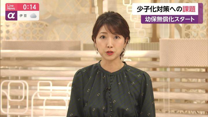 2019年10月01日三田友梨佳の画像17枚目