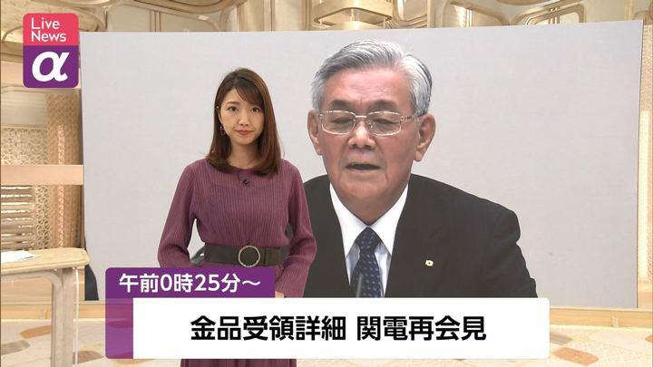 2019年10月02日三田友梨佳の画像01枚目