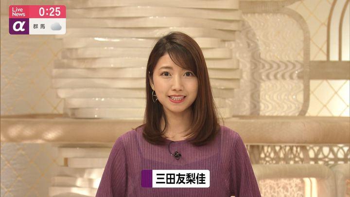 2019年10月02日三田友梨佳の画像06枚目