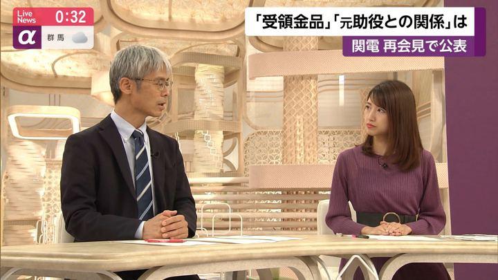 2019年10月02日三田友梨佳の画像08枚目