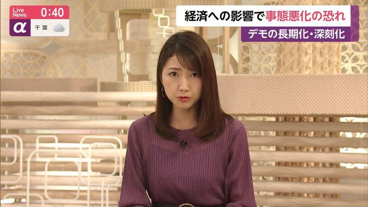 2019年10月02日三田友梨佳の画像14枚目