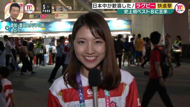 2019年10月06日三田友梨佳の画像07枚目