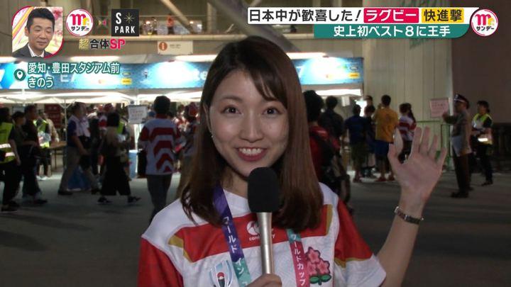 2019年10月06日三田友梨佳の画像08枚目