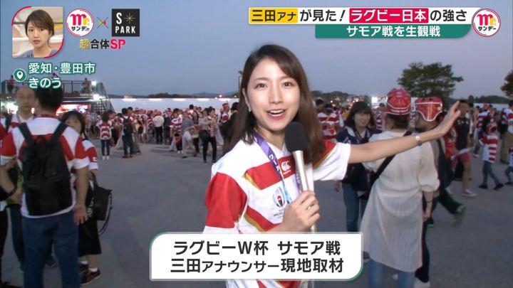 2019年10月06日三田友梨佳の画像17枚目