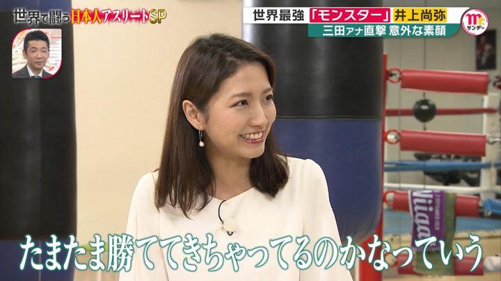 2019年10月06日三田友梨佳の画像24枚目