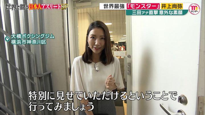 2019年10月06日三田友梨佳の画像25枚目
