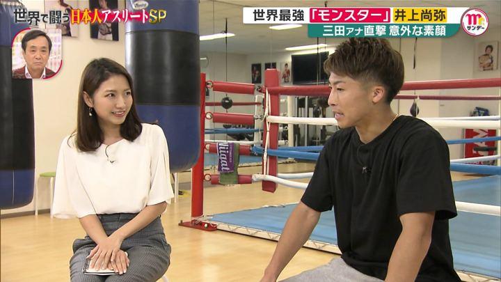 2019年10月06日三田友梨佳の画像29枚目