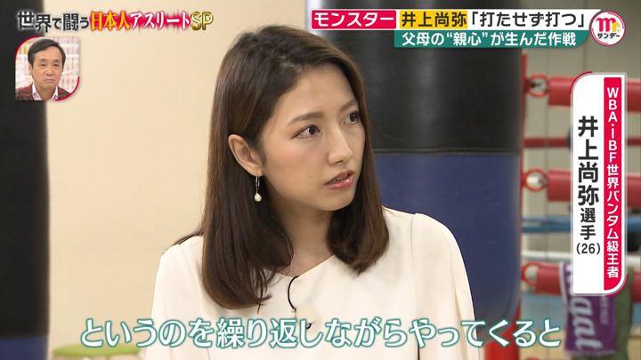 2019年10月06日三田友梨佳の画像31枚目