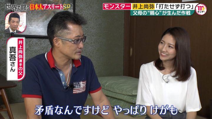 2019年10月06日三田友梨佳の画像34枚目