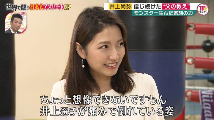 2019年10月06日三田友梨佳の画像35枚目