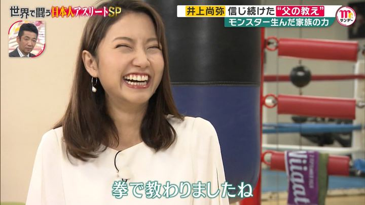 2019年10月06日三田友梨佳の画像37枚目