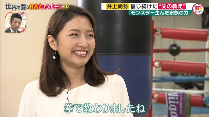 2019年10月06日三田友梨佳の画像39枚目