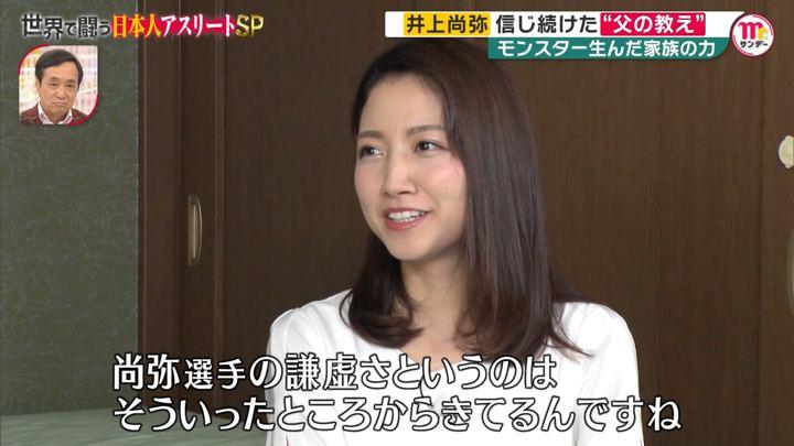 2019年10月06日三田友梨佳の画像41枚目
