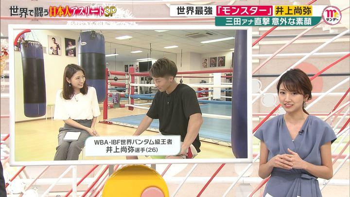 2019年10月06日三田友梨佳の画像44枚目