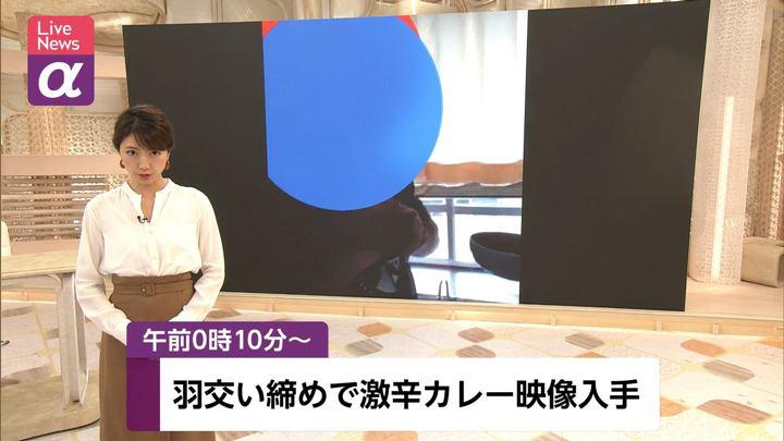 2019年10月07日三田友梨佳の画像01枚目