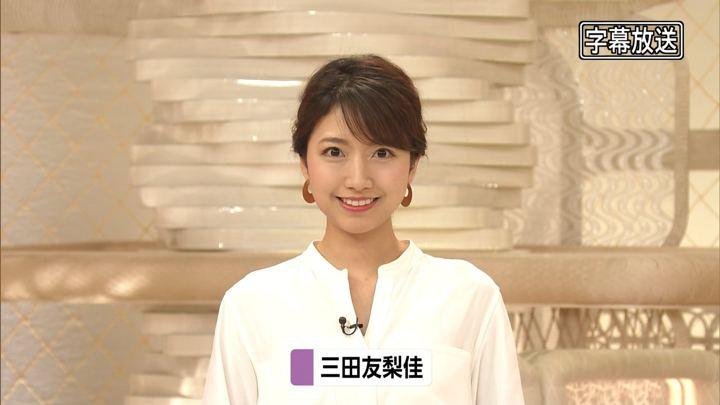 2019年10月07日三田友梨佳の画像05枚目