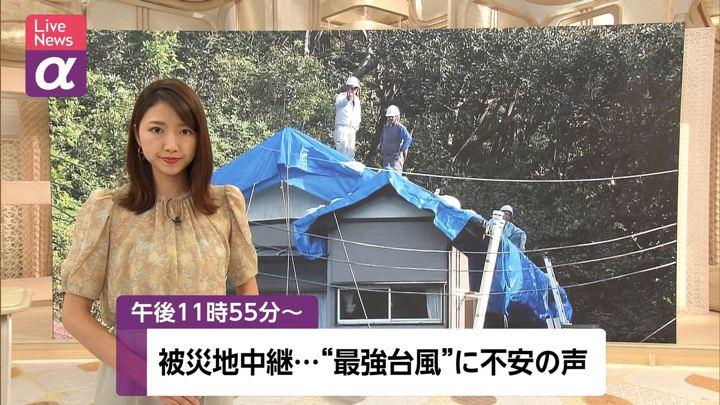 2019年10月08日三田友梨佳の画像01枚目