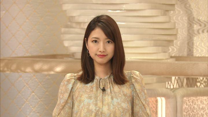 2019年10月08日三田友梨佳の画像04枚目