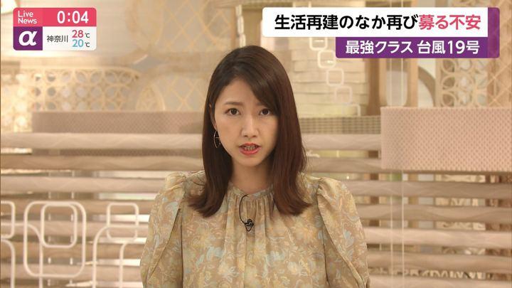 2019年10月08日三田友梨佳の画像11枚目