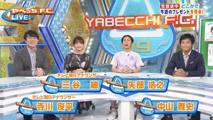 2019年09月22日三谷紬の画像02枚目
