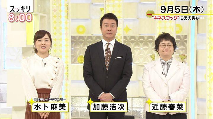 2019年09月05日水卜麻美の画像02枚目