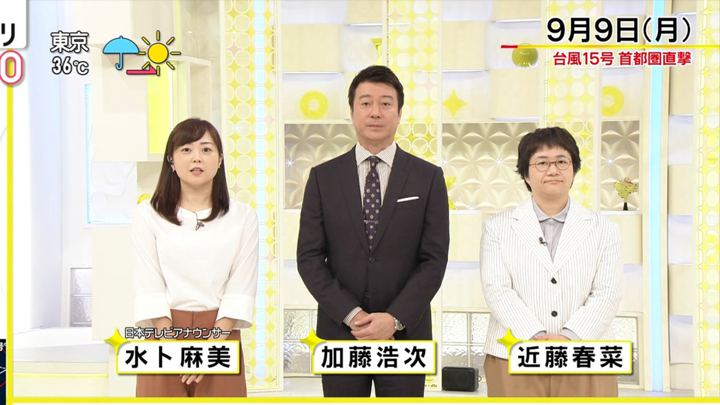 2019年09月09日水卜麻美の画像01枚目