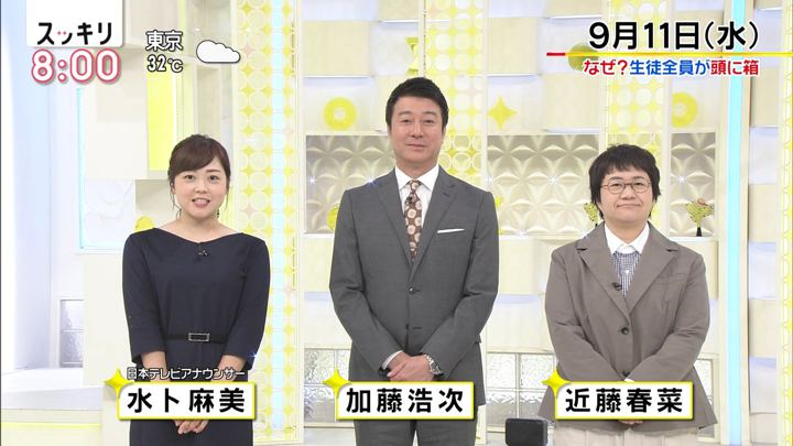 2019年09月11日水卜麻美の画像01枚目
