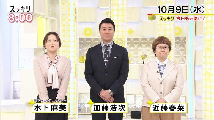 2019年10月09日水卜麻美の画像03枚目