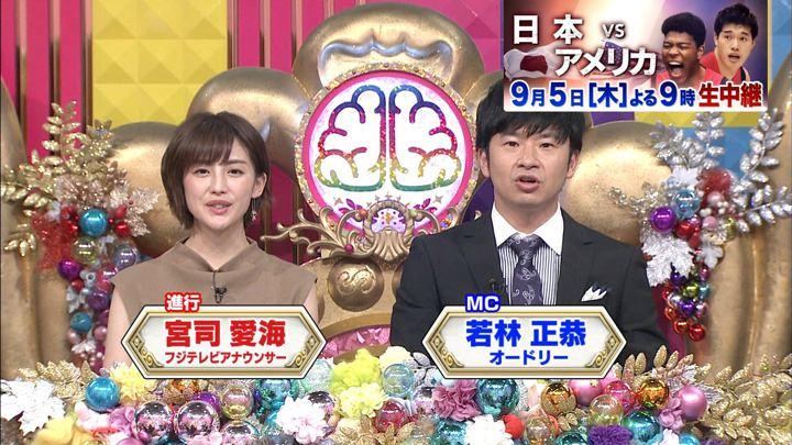 2019年09月03日宮司愛海の画像01枚目