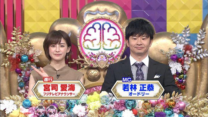 2019年09月03日宮司愛海の画像02枚目