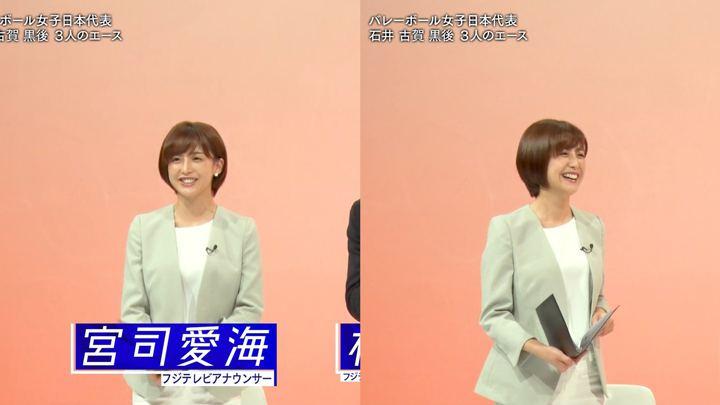 2019年09月14日宮司愛海の画像01枚目
