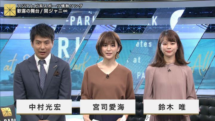 2019年09月14日宮司愛海の画像27枚目