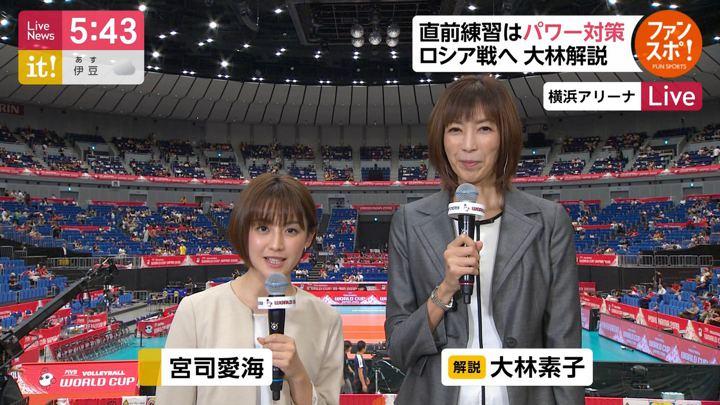 2019年09月15日宮司愛海の画像01枚目