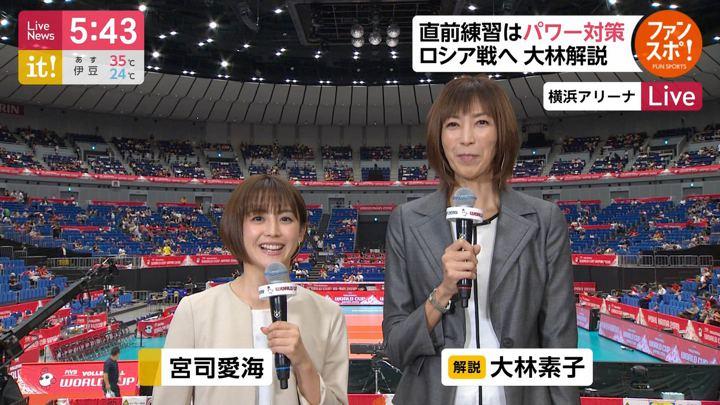 2019年09月15日宮司愛海の画像02枚目