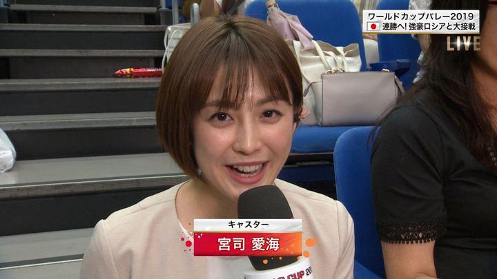 2019年09月15日宮司愛海の画像14枚目