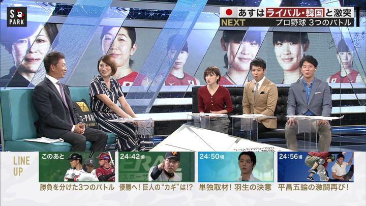 2019年09月15日宮司愛海の画像28枚目