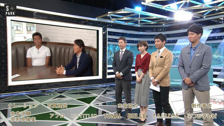 2019年09月15日宮司愛海の画像44枚目
